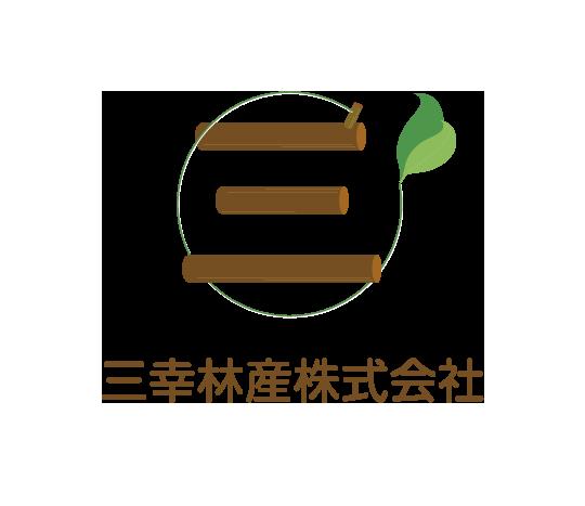 三幸林産株式会社 実績紹介ページ